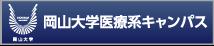 岡山大学 医療系キャンパス
