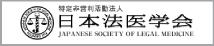 日本法医学会