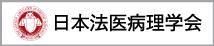 日本法医病理学会