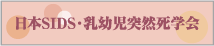 日本SIDS・乳幼児突然死予防学会
