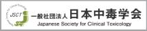 日本中毒学会