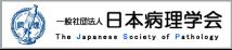 日本病理学会